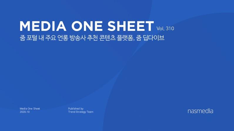 [2020년 10월] 신규 매체 및 신규 광고 상품 – 줌 딥다이브