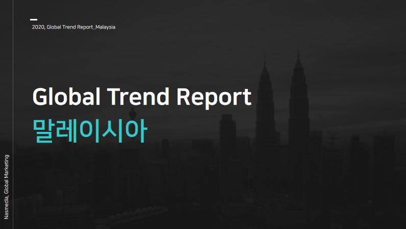 [2020년 10월] 말레이시아 디지털 마케팅 시장 트렌드