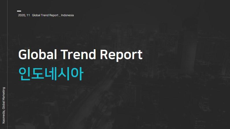 [2020년 11월] 인도네시아 디지털 마케팅 시장 트렌드