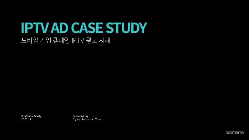 [2020년 12월] 모바일 게임 IPTV 캠페인 성공 사례