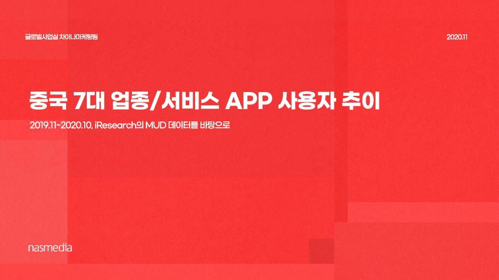 [2020년 12월] 중국 7대 업종별 서비스 APP 사용자 현황