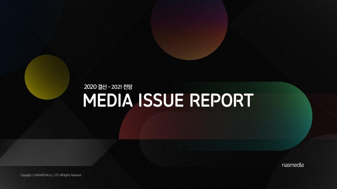 [2020년 12월] 2020 결산 및 2021 전망 Media Issue Report