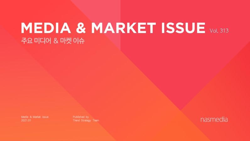 [2021년 1월] MEDIA & MARKET ISSUE