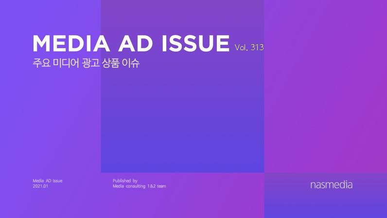 [2021년 1월] MEDIA AD ISSUE