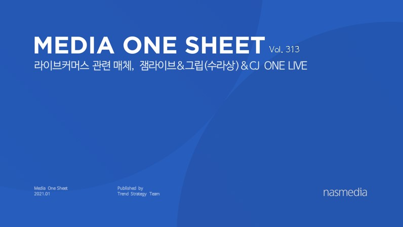 [2021년 1월] 신규 매체 및 신규 광고 상품 – 잼라이브, 그립, CJ ONE LIVE