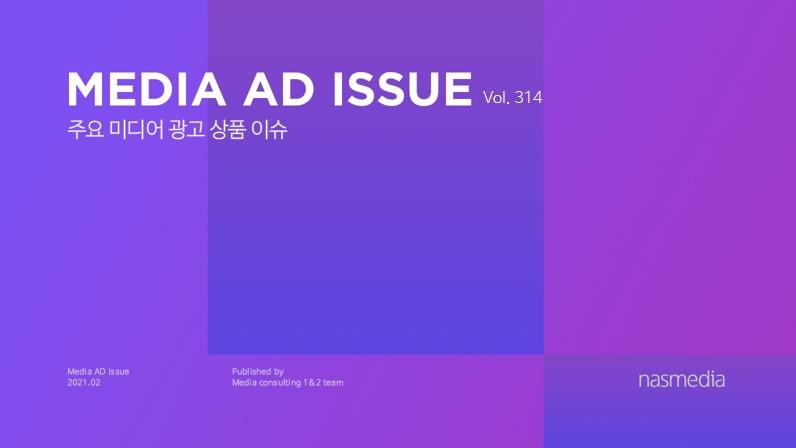 [2021년 2월] MEDIA AD ISSUE