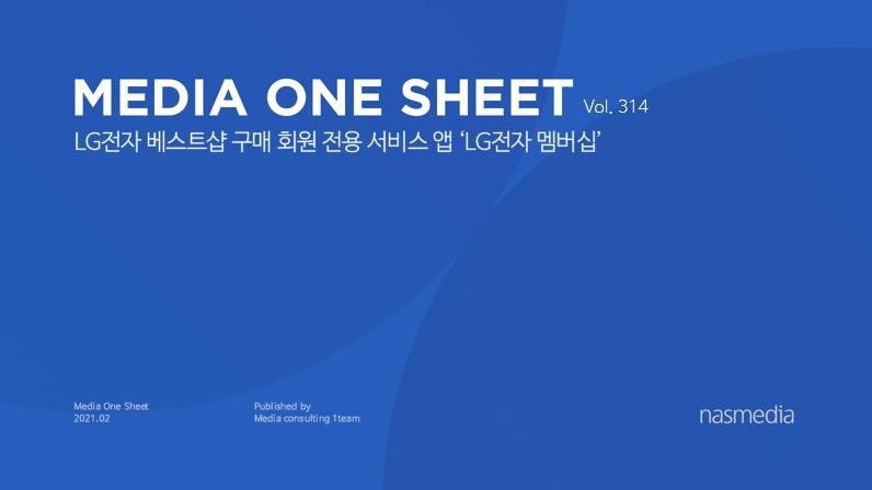 [2021년 2월] 신규 매체 및 신규 광고 상품 – LG전자 멤버십