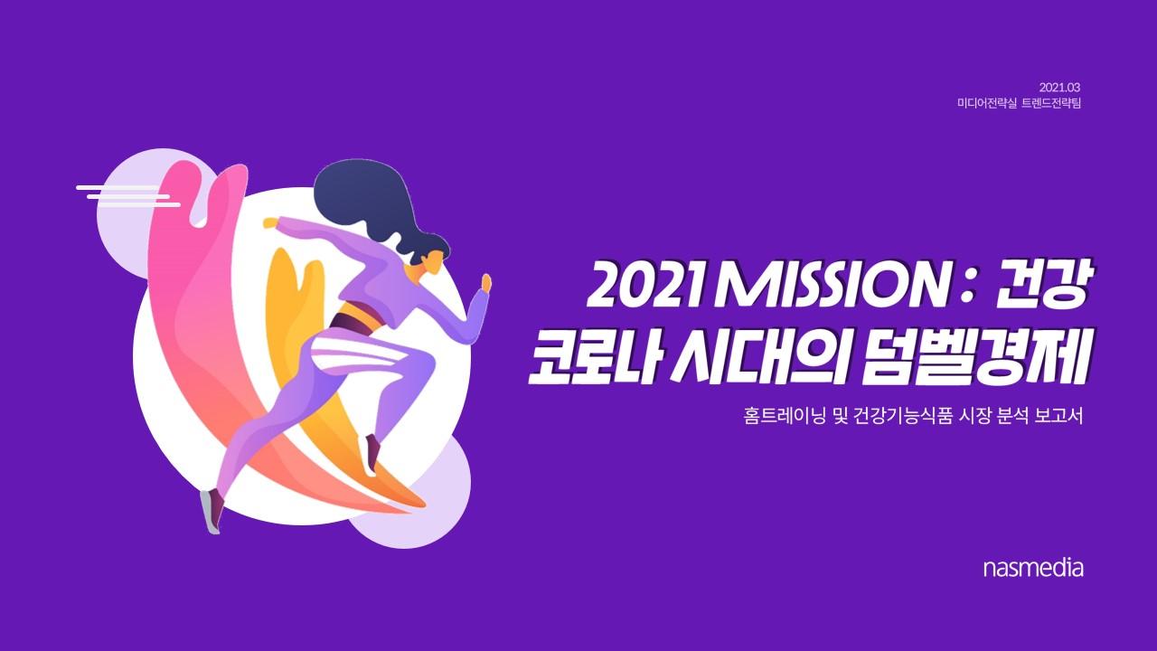 [2021년 3월] 2021 MISSION : 건강_코로나 시대의 덤벨경제