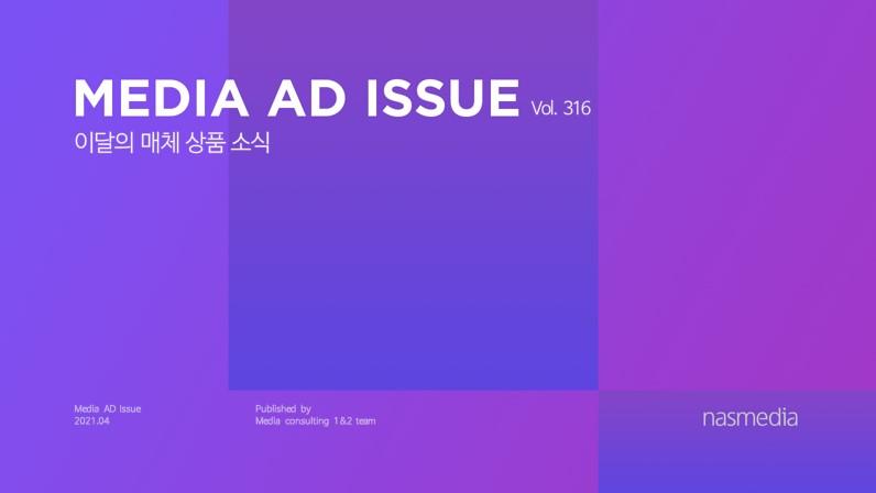 [2021년 4월] MEDIA AD ISSUE