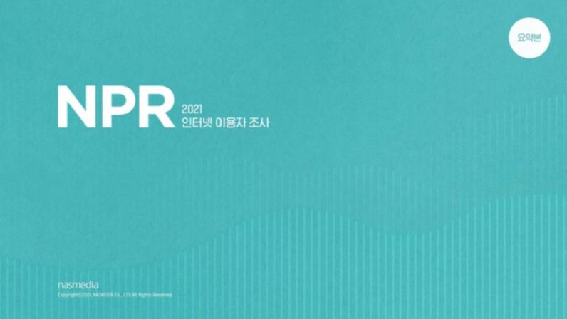 [2021년 4월] 2021 NPR 요약 보고서