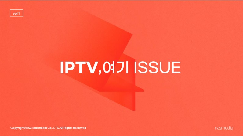 [2021년 4월] IPTV, 여기 ISSUE_Vol.1