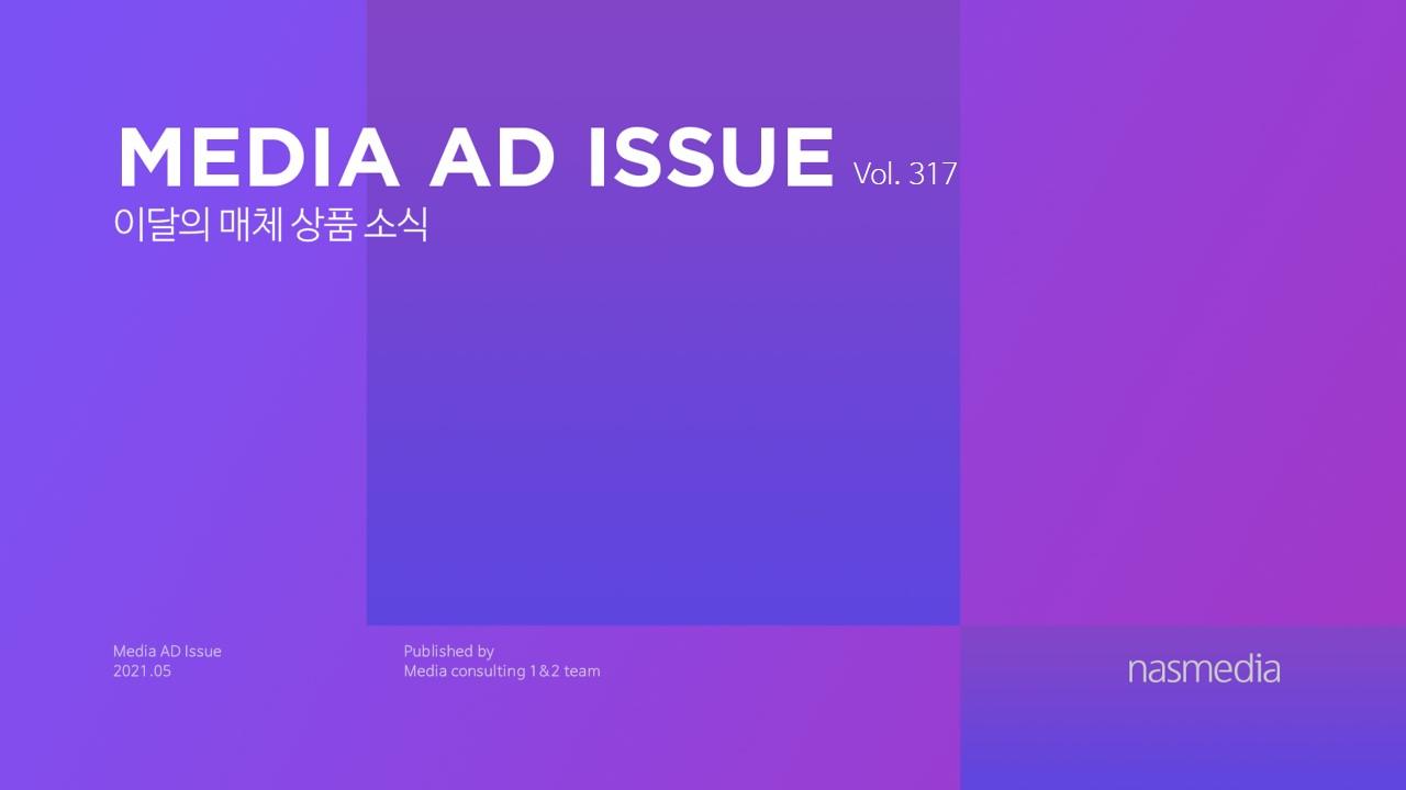 [2021년 5월] MEDIA AD ISSUE