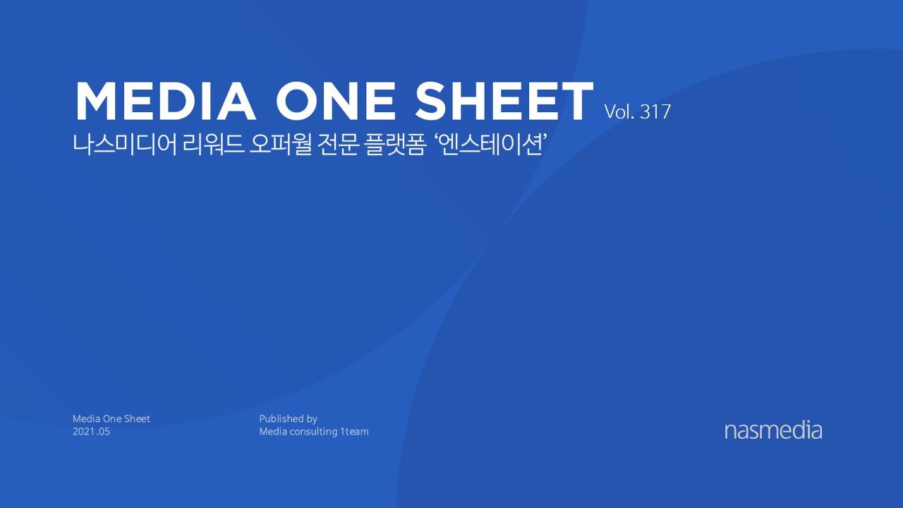 [2021년 5월] 신규 매체 및 신규 광고 상품 – 엔스테이션